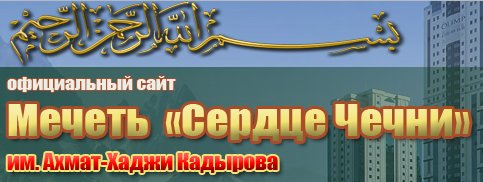 "Сайт Мечети ""Сердце Чечни"" им. Ахмат-Хаджи Кадырова"