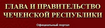 Глава и Правительство ЧР